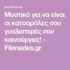 Μυστικό για να είναι οι κατσαρόλες σου γυαλιστερές σαν καινούργιες!  - Filenades.gr Home Hacks, Kitchen Hacks, Good To Know, Cleaning Hacks, Helpful Hints, Diy And Crafts, Sweet Home, House, Natural