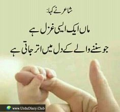 Urdu Diary Club: Maa Such Kaha Kerti Thi Maa Quotes in Urdu Images Dear Mom And Dad, I Love My Parents, Miss You Mom, I Love You Mom, Love Quotes For Crush, Sweet Love Quotes, Crush Quotes, Maa Quotes, Urdu Quotes