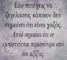 Greek Quotes, Food For Thought, Picture Quotes, Best Quotes, Trust, Motivational Quotes, Wisdom, Thoughts, Humor