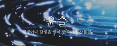 Korean Aesthetic, Couple Aesthetic, Aesthetic Pictures, Korean Words, Korean Art, Message Quotes, Words Quotes, South Korea Language, Korean Quotes