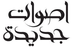 "By Maece Seirafi Logo translates to ""New Voices"" for Middle Eastern Cinema"