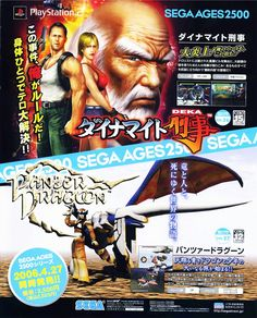 """the console games flyers: SEGA AGES 2500 """"panzer dragoon...die hard"""" playsta..."""
