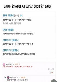 Korean Language, I Laughed, Cute Pictures, Comedy, Hilarious, Jokes, Humor, Twitter, Husky Jokes