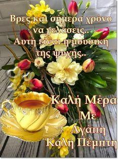 Kai, Good Morning, Table Decorations, Spiritual, Greek, Buen Dia, Bonjour, Good Morning Wishes, Greece