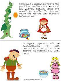 Τι γίνεται όταν η γιαγιά της Κοκκινοσκουφίτσας έχει εγγονό τον Πινόκιο κι επικοινωνεί με σούπερ εξελιγμένα ακουστικά με...;   Ένας τρόπος ... School Projects, Projects To Try, Fairy Tale Activities, Play Therapy, Dyslexia, My Teacher, Story Time, Fairy Tales, Classroom