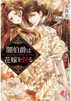 Name: The dark Earl hunts the bride (? Manga Books, Manga To Read, Anime Korea, Anime Cupples, Manga List, A Silent Voice, Manga Couple, Manga Covers, Manhwa Manga