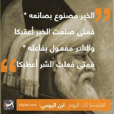 اقتبسنا لك اليوم من مكتبة أبجد. لمزيد من اقتباسات ابن الرومي زوروا صفحة اقتباساته على موقع أبجد