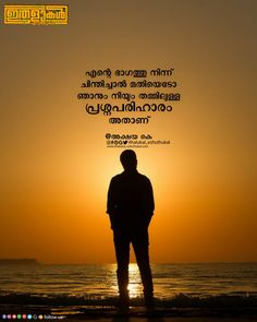 Malayalam Quotes, Pilot, Typography, Movie Posters, Movies, Profile, Facebook, Twitter, Instagram