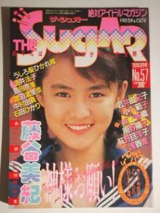 THE Sugar ザ・シュガー1988年6月号 藤谷美紀 酒井法子