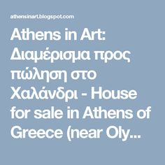 For sale Διαμέρισμα προς πώληση στο Χαλάνδρι - House for sale in Athens of Greece, second floor, 2 bedrooms (near Olympic stadium) 87 m. --  tel. 6943290350