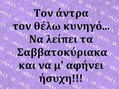 Funny Greek Quotes, Funny Quotes, Funny Statuses, Make Me Smile, Life Is Good, Humor, Words, Greeks, Funny Stuff