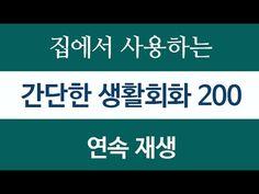 집에서 사용하는 간단한 영어회화 200개, 기초 영어회화 패턴 배우기 연속재생 - YouTube