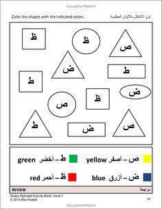62 Best Arabic Worksheets Images On Pinterest