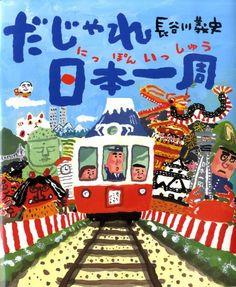 Puns in Japan around [Yoshifumi Hasegawa]