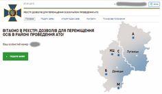 #citystreetsновости  #donetsk #донецк Как подать заявку на пропуск через сайт СБУ.