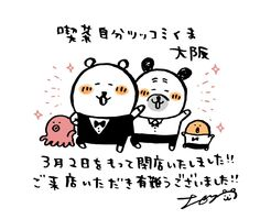 Pretty Pictures, Jokes, Nagano, Comics, Bear, Fictional Characters, Cute Pics, Husky Jokes, Cute Pictures