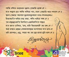 Realtech Nirman is the leading real estate builder and developer in Rajarhat, Kolkata. Tagore Quotes, Bengali Poems, Bengali New Year, Bangla Quotes, Rabindranath Tagore, Real Estate Development, Film Posters, Kolkata, Carnival