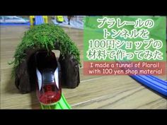 #Youtube #動画 #プラレール #トンネル を #100円ショップ 商品で#作ってみた !【  #鉄道模型 】 #Handmade  #miniature #doll house #Kit ~ #建築模型 の #作り方  https://youtu.be/R9K28yTIGpc