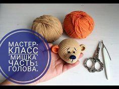"""Мастер-класс """"Мишка"""". Часть1. Голова. - YouTube"""