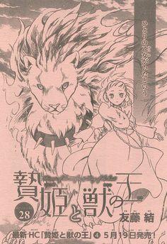 『贄姫と獣の王/28』
