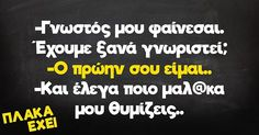 Jokes Images, Greek Quotes, Stupid Funny Memes, English Quotes, Just Kidding, True Words, Funny Photos, Lol, Humor