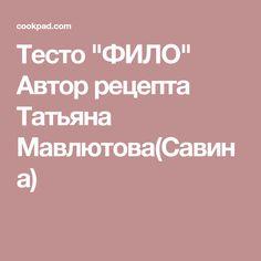 """Тесто """"ФИЛО"""" Автор рецепта Татьяна Mавлютова(Савина)"""