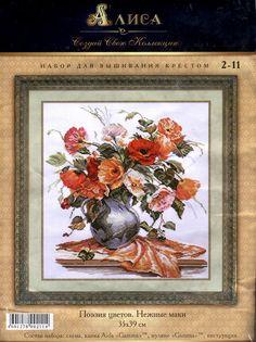 Gallery.ru / Фото #1 - Алиса #2-11 - Поэзия цветов.Нежные маки - WhiteAngel