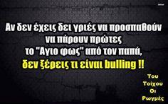 . Greek, Fun, Movie Posters, Fin Fun, Film Poster, Greek Language, Popcorn Posters, Film Posters, Poster