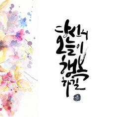 1번째 이미지 Typography Design, Lettering, Korean Language, Great Words, Caligraphy, Poems, Watercolor, Writing, Illustration