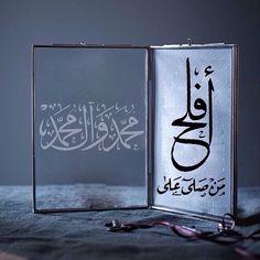 أللهم صلَّ علىٰ محمدٍ و آلِ محمدٍ و عجل فرجهم و ألعن أعدائهم أجمعين