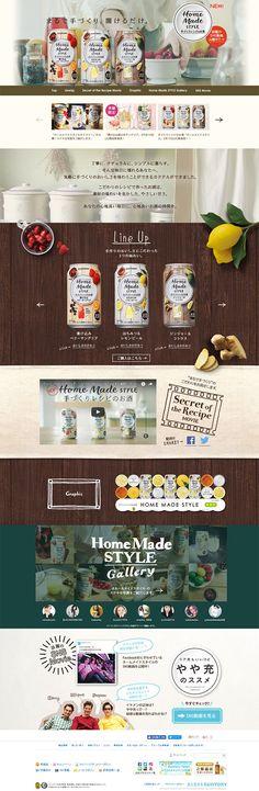 Home Made STYLE【飲料・お酒関連】のLPデザイン。WEBデザイナーさん必見!ランディングページのデザイン参考に(ナチュラル系)