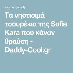 Τα νηστισιμά τσουρέκια της Sofia Kara που κάναν θραύση - Daddy-Cool.gr