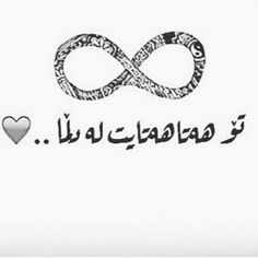 Stylish Hijab, Love Words, Poems, Tattoos, Flora, Nice, Words Of Love, Tatuajes, Poetry
