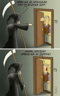 Βάσανα... Greek Memes, Funny Greek Quotes, Haha Funny, Funny Texts, Funny Jokes, Very Funny Images, Funny Photos, Laughter Therapy, Life Humor