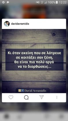Greek Quotes, It Hurts, Passion, Let It Be, Mood, Thoughts, Ideas, Tanks