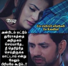 110 Best Love Images In 2019 Love Only Tamil Kavithaigal Lyrics
