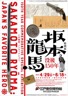 Poster Layout, Typography Poster, Book Layout, Flyer And Poster Design, Graphic Design Posters, Book Design, Cover Design, Japanese Poster Design, Japanese Typography