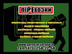 Грузоперевозки в Воронеже и по всей России.