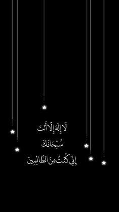 Islamic Wallpaper Iphone, Mecca Wallpaper, Quran Wallpaper, Islamic Quotes Wallpaper, Wallpaper Backgrounds, Wallpapers, Galaxy Wallpaper, Quran Quotes Love, Quran Quotes Inspirational