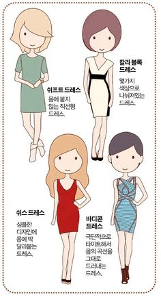 Girl Fashion, Womens Fashion, Fashion Tips, Fashion Design, Wedding Dinner, Drawing Tips, Family Guy, Costumes, Comics
