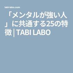 「メンタルが強い人」に共通する25の特徴   TABI LABO