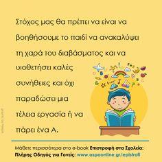 """Από το e-book """"Επιστροφή στα σχολεία: Πλήρης Οδηγός για γονείς"""" Primary School, Parenting Hacks, Back To School, Education, Tips, Quotes, Books, Baby, Quotations"""