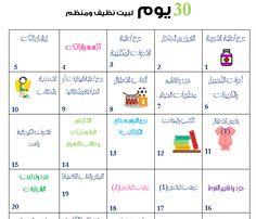 اوراق مجانية | برنامج تنظيم وإدارة البيت والحياة Kids Planner, Weekly Planner Printable, Blog Planner, Planner Supplies, Planner Organisation, Life Skills Activities, Vie Motivation, Learning Websites, Life Rules