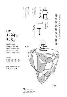 2013 台灣藝術大學雕塑聯展 Typography Poster, Typography Design, Book Design, Layout Design, Planet Logo, Thing 1, Design Department, Poster Layout, Japan Design