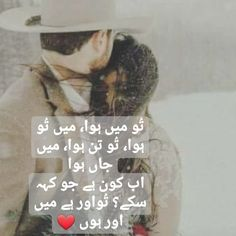 Love u Manoo❤ Urdu Quotes, Lyric Quotes, Love Quotes, Lyrics, Poetry Pic, Urdu Poetry, Love Pictures, Couple Pictures, Queens Wallpaper