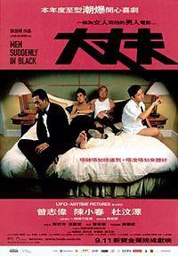 中文電影及亞洲電影: 大丈夫