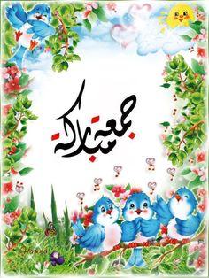جمعة مباركة Shia Books, Jumma Mubarik, Jumma Mubarak Images, Islam, Nail, Flowers, Happy Spring, Florals, Juma Mubarak Images