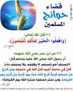 Islam Beliefs, Duaa Islam, Islam Hadith, Islam Religion, Islam Facts, Quran Verses, Islamic Quotes, Places, Morocco