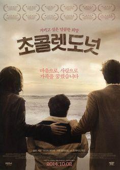 초콜렛 도넛 / Any Day Now / moob.co.kr / [영화 찌라시, movie, 포스터, poster]