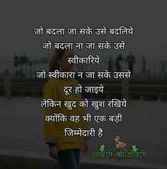 Hindi Quotes On Life, True Quotes, Gujarati Quotes, True Words, Mehndi Designs, King, Shut Up Quotes, Mehandi Designs, Quote